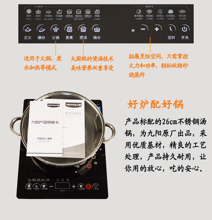 九阳电磁炉c21-sc607
